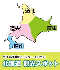 北海道 函館のグルメ・観光スポットマップ