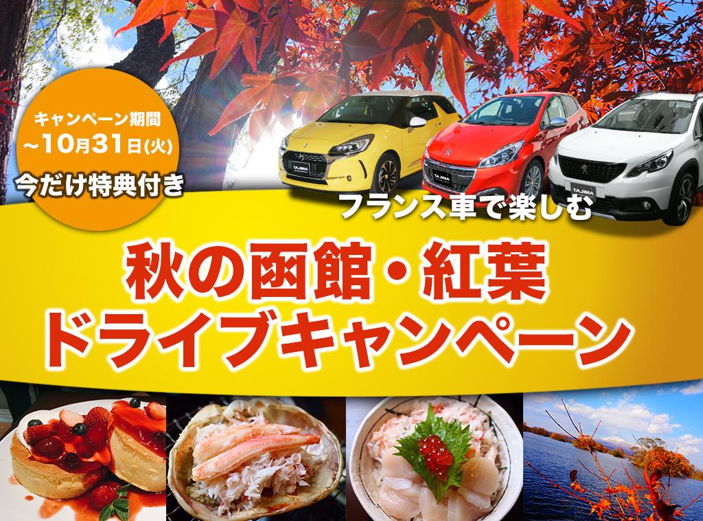 今だけの特典付き! フランス車で楽しむ、秋の函館・紅葉ドライブキャンペーン