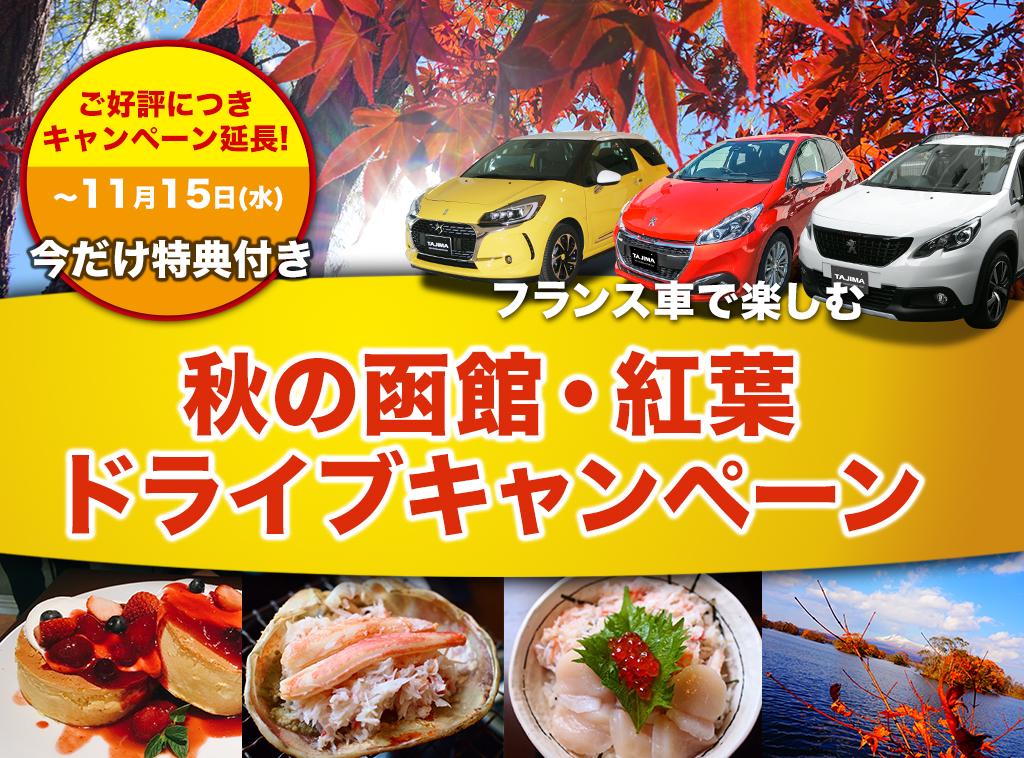 好評につき期間延長! フランス車で楽しむ、秋の函館・紅葉ドライブキャンペーン